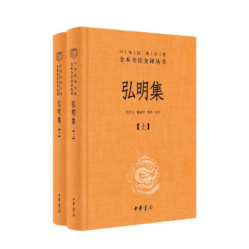 弘明集(中华经典名著全本全注全译丛书·全2册) 中华书局出版。