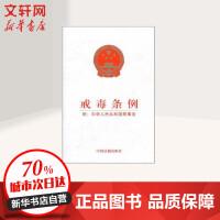 戒毒条例(附:中华人民共和国禁毒法) 中国法制出版社