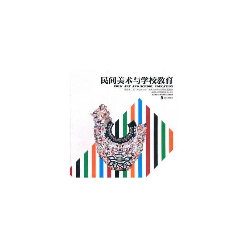 正版图书民间美术与学校教育湖南美术陈卫和,刘宇新