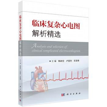 临床复杂心电图解析精选 9787030575395