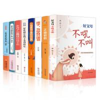 教育孩子的书籍全套8册正面管教正版包邮 育儿书籍父母必读 你就是孩子最好的玩具 不吼不叫培养好孩子如何说孩子才会听养育