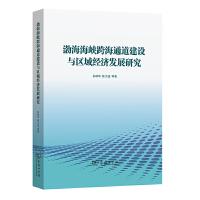 渤海海峡跨海通道建设与区域经济发展研究 孙峰华 陆大道 等著 商务印书馆