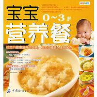 宝宝营养餐