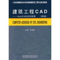 建筑工程CAD――AutoCAD2005实现