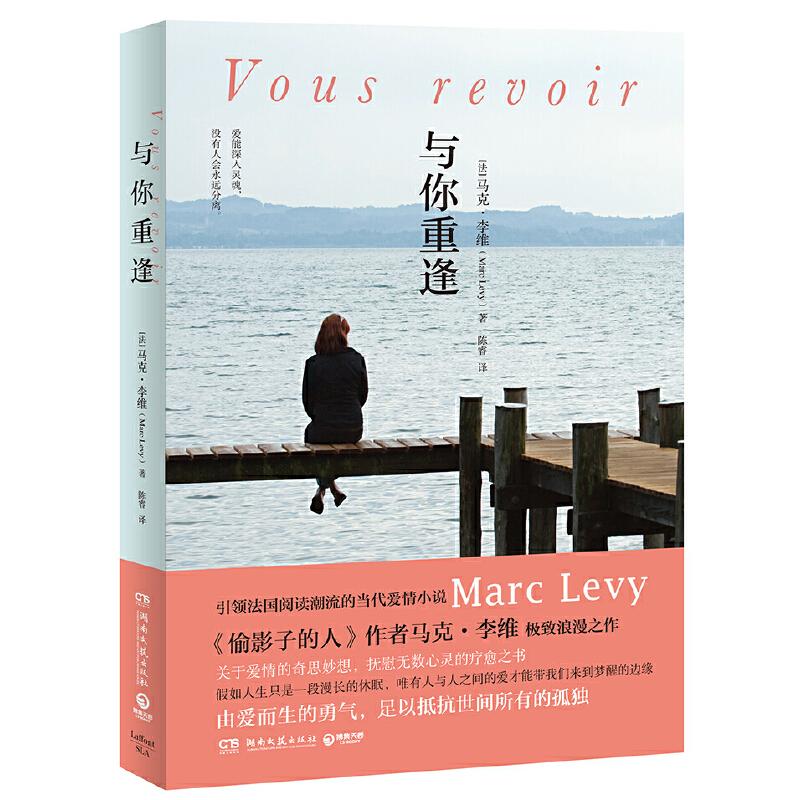 与你重逢 《偷影子的人》作者马克·李维极致浪漫之作,由爱而生的勇气,足以抵抗世间所有的孤独。