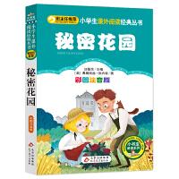 秘密花园(彩图注音版)小学生语文新课标必读丛书