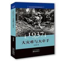 【二手旧书8成新】年:大灾难与大牵手 马长林 东方出版中心 9787547308073