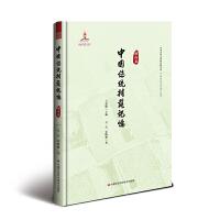 中国传统村落记忆―湖南卷