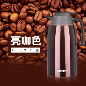 日本泰福高不锈钢保温壶家用热水瓶暖水壶超大容量开水壶保温瓶2LT1302 亮咖色