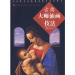 古典大师油画技法 孙韬 江西美术出版社9787807492610