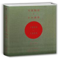 写真物语I:日本摄影1889―1968