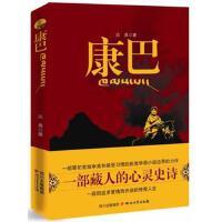 康巴 9787541138072 达真 四川文艺出版社