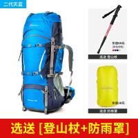 户外登山包双肩男女60L70升80L露营徒步旅行背包超轻大容量 二代天蓝色 70L+10L(送防雨罩+登山杖)