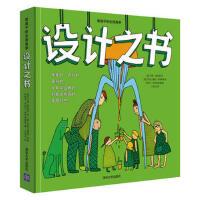 正版书籍 9787302459781设计之书 [波]艾娃・索拉兹 文,[波]亚历山德拉・米热林斯卡、丹 清华大学出版社