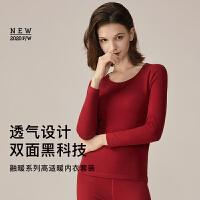 蕉下高暖女士保暖内衣套装秋衣套装女加厚加绒科技发热修身显瘦