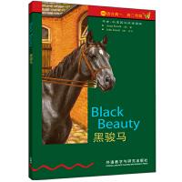 黑骏马(第4级下.适合高一.高二)(书虫.牛津英汉双语读物)――家喻户晓的英语读物品牌,销量超5000万册