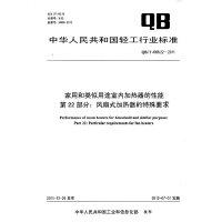家用和类似用途室内加热器的性能 第22部分:风扇式加热器的特殊要求(QB/T 4096.22-2011)