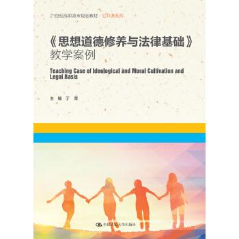 《思想道德修养与法律基础》教学案例(21世纪高职高专规划教材