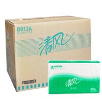 清风 系列三折擦手纸单层200张/包纸巾整箱20包装整箱
