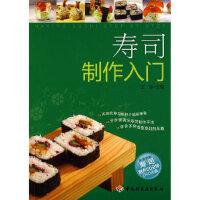 【新书店正版】寿司制作入门王森中国轻工业出版社9787501971114