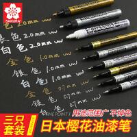 日本樱花油漆笔白色记号银色diy马克高光勾线笔绘画笔签名笔金色