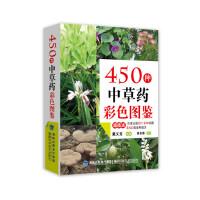 450种中草药彩色图鉴