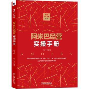 拯救工厂危机:阿米巴经营实操手册 第2版中国本土企业成功推行阿米巴经营的实战经验,实用、落地、干货。