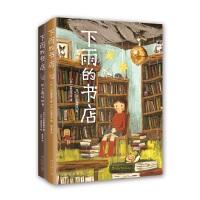 下雨的书店(全2册)