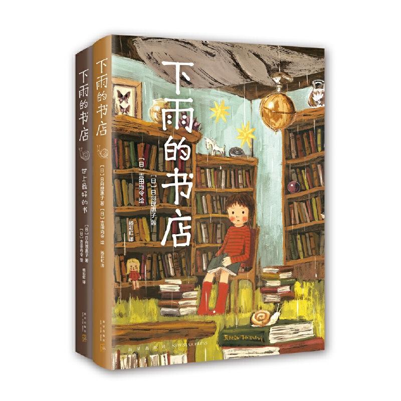 下雨的书店(全2册) 这是一间一直在下雨的书店。有趣的书,愉快的书,悲伤的书,不可思议的书,世上的好书,都可以在这里找到。对于想读书的人,下雨的书店永远向你们敞开,欢迎光临!爱心树童书出品