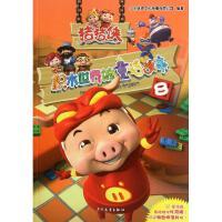 猪猪侠.积木世界的童话故事8 广东咏声文化传播有限公司