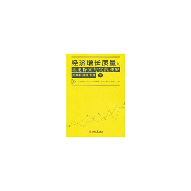 经济增长质量的理论探索与实践观察 【正版书籍】