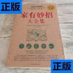 【二手旧书9成新】家有妙招 大全集 /王浩、霍丽娟 中国华侨出版?