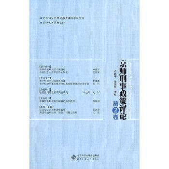 京师刑事政策评论