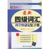 最新四级词汇科学快捷记忆手册(英语热门考试词汇科学快捷记忆丛书)