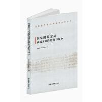 国家图书馆藏西域文献的修复与保护