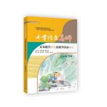 小学语文名师文本教学解读及教学活动设计(二年级下册)