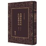 清末民初文献丛刊・癸卯东游日记 乙巳东游日记