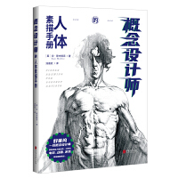概念设计师的人体素描手册
