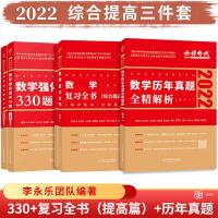 2022李永乐考研数学系列数学复习全书 提高篇+强化通关330题+历年真题全精解析・提高篇(数学一)
