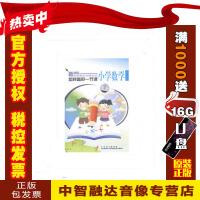 正版包票新课程小学数学课堂教学专题培训 怎样备好一节课 3DVD 视频音像光盘影碟片