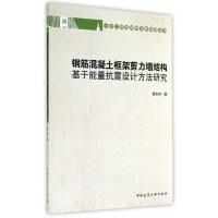 钢筋混凝土框架剪力墙结构(基于能量抗震设计方法研究)/土木工程结构研究新进展丛书