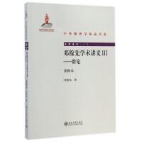 邓稼先学术讲义(Ⅲ群论重排本)/经典系列/中外物理学精品书系
