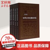 世界文学名著连环画亚非卷 浙江人民美术出版社