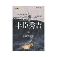 【二手旧书8成新】丰臣秀吉 鬼谋者 9787224091403