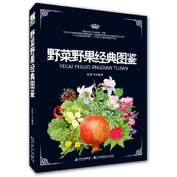 野菜野果经典图鉴