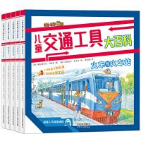 儿童交通工具大百科 全5册