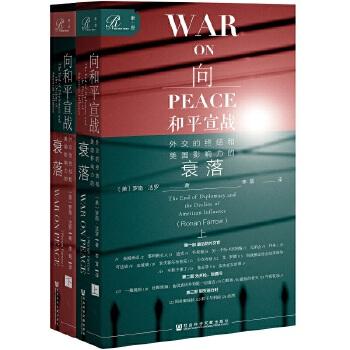 向和平宣战(pdf+txt+epub+azw3+mobi电子书在线阅读下载)