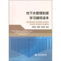 地下水管理制度学习辅导读本 9787517029397