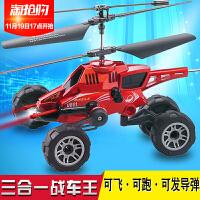 合金耐摔遥控飞机直升机充电战斗机儿童男孩玩具飞机飞行器无人机