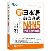 【官方直营】新日本语能力测试N4N5全真模拟与精解 日语等级能力考试模拟题 复习提分备考书籍 中文详解日本引进 新东方
